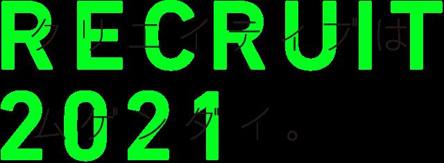 クリエイティブは無限大 RECRUIT 2018