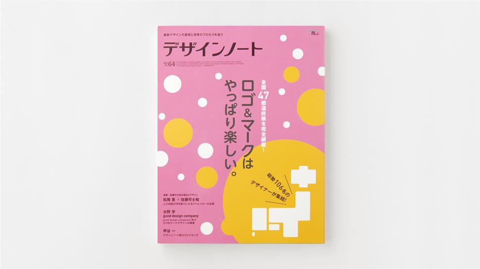「デザインノートVol.64」に掲載されました。