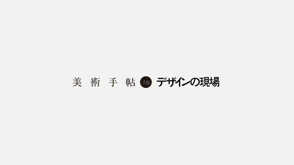 グラフィックデザイナー・ WEBデザイナー募集