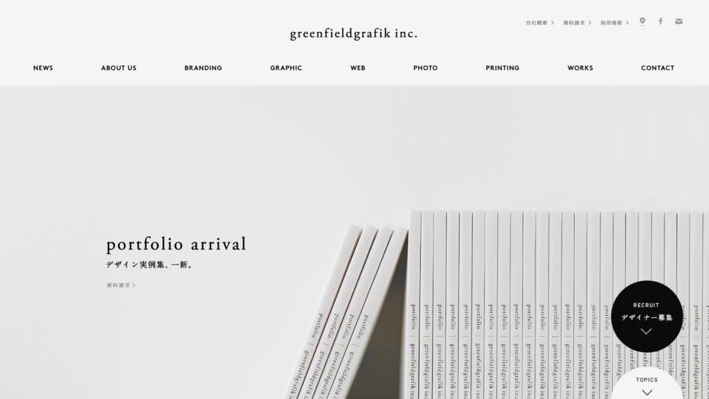 グリーンフィールドグラーフィク WEBSITE RENEWAL!