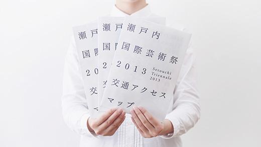 Setouchi Triennale 2013…