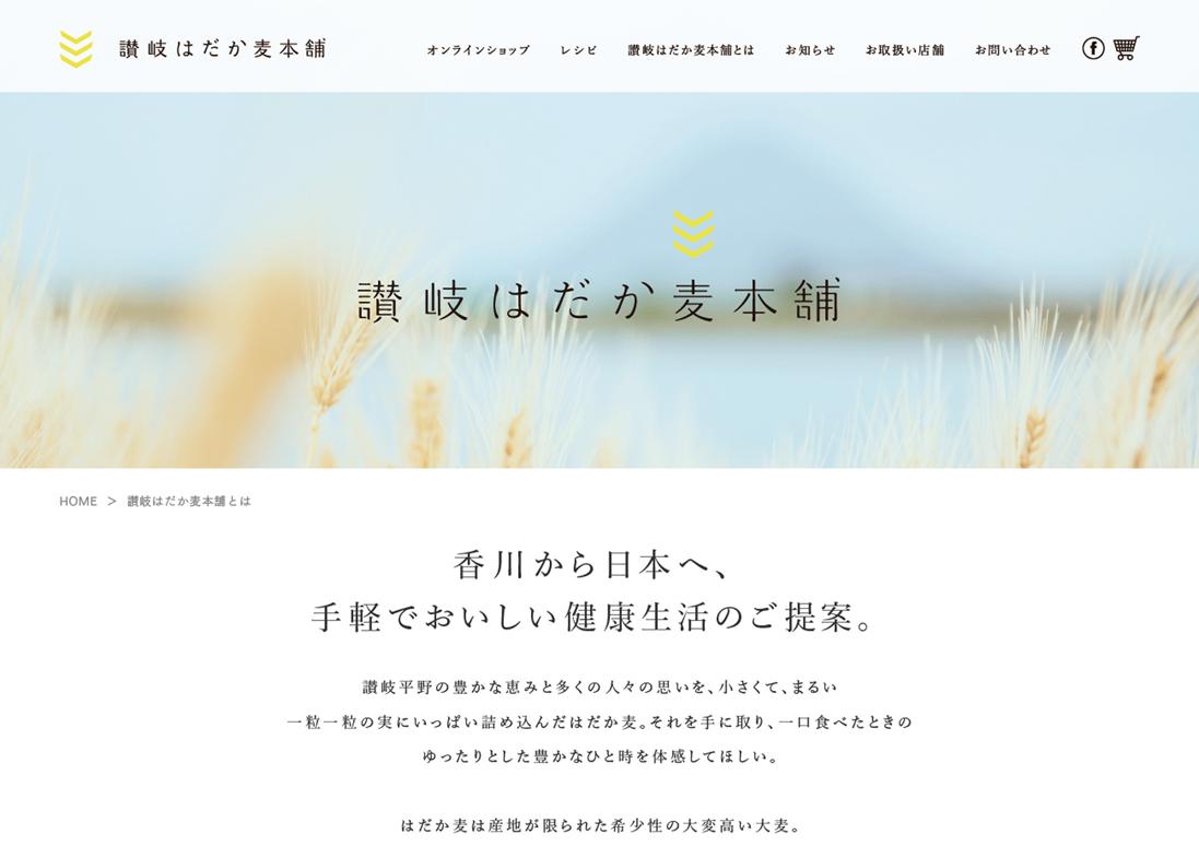 w_hadakamugi02