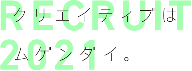 クリエイティブは無限大 RECRUIT 2020